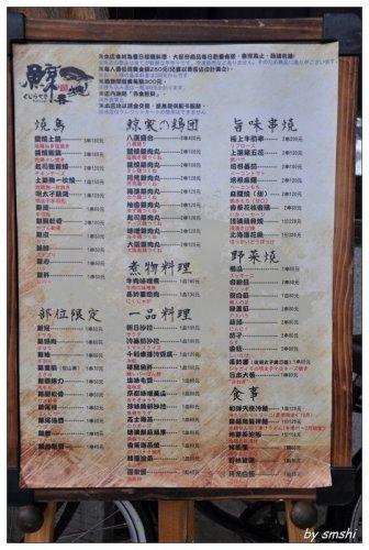 @trip - 20140426_鯨吞燒串燒酒場+老台南海安路巡禮